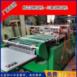 异形袋设备供应商20年生产经验专业制造花袋制袋机