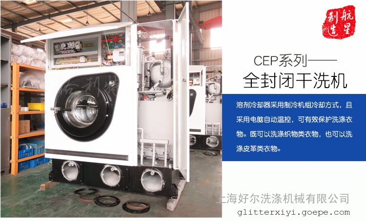 CEP-425航星干洗机型号报价,12公斤航星干洗机多少钱一台