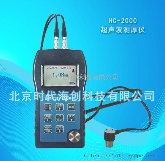 北京超声波测厚仪HC-2000