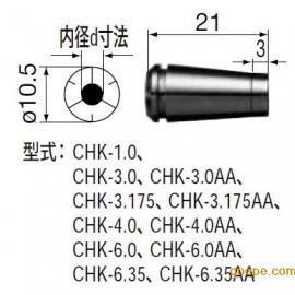 主轴夹头 CHK-3.175 91593