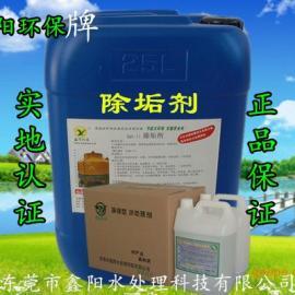 XQS-11厕所除垢剂
