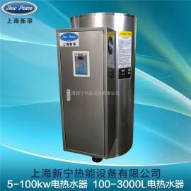 48千瓦50kw54千瓦蓄热式电热水器(电热水炉)