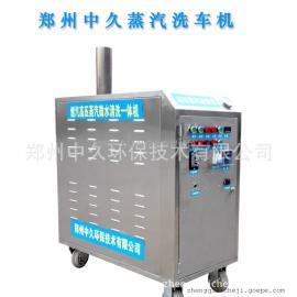 汽车蒸汽清洗机 高压蒸汽洗车设备厂家 价 格 图片