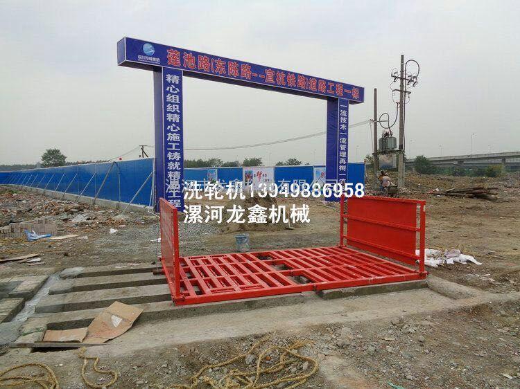 漯河工地洗车机,龙鑫工程洗车平台