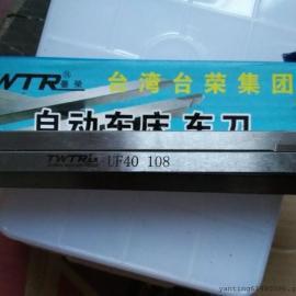 台荣日本刀粒焊接不锈钢车刀 华隆车刀UF20 108R 208R 308S 408R