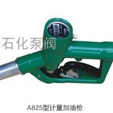 供应A825型计量加油枪|加油站计量加油枪