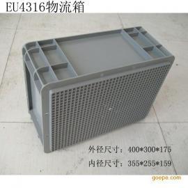 上海欧标物流箱厂家 EU4316汽配箱