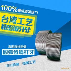 淬火研磨级蜗杆牙滚牙轮 台湾工厂制造蜗杆牙滚丝轮 产地保障
