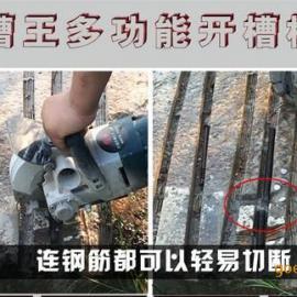 武汉水电工专用开槽机供应商、水电自动开槽机批发商