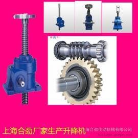 上海合劲传动厂家直销SWL丝杆升降机,欢迎来电咨询