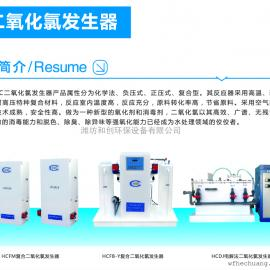 环保设备:二氧化氯发生器复合型