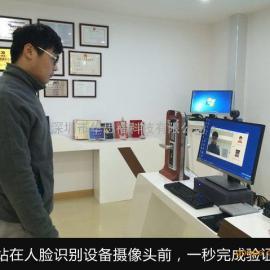 华思福人证合一身份验证系统