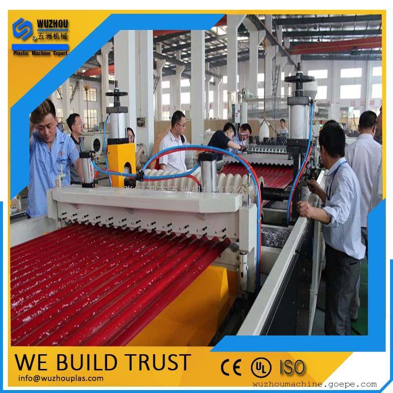 > 塑料波浪瓦生产线   适用范围:适用混凝土结构,钢结构,木结构,砖木