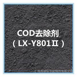 COD去除剂,LX-Y801Ⅱ