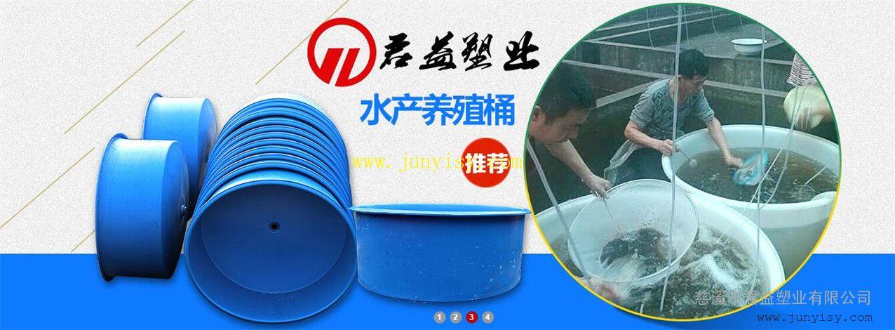 台州大型养殖塑料桶厂家电话 定做养殖桶
