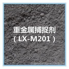 重金属废水处理工艺/重金属捕捉剂