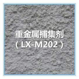 厂家直供绿轩LX-M202重金属捕集剂