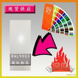 RAL9003皱纹粉末涂料,户内环氧树脂型喷塑粉