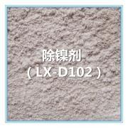 除镍剂|高效除镍剂
