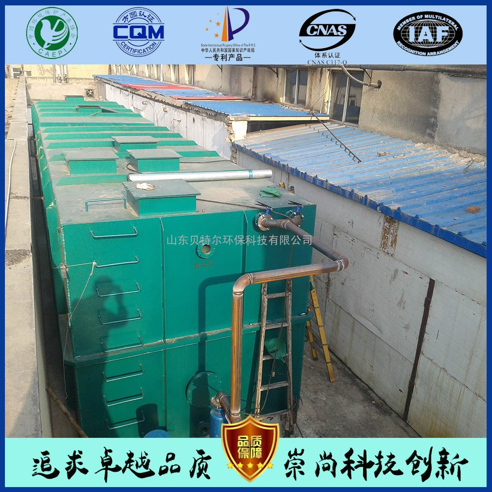 生活废水处理装置、地埋式生活污水处理设备