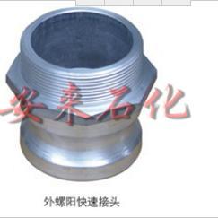 铝合金接头 外螺纹阳端异径快速接头