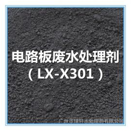 电路板废水处理剂,LX-X301