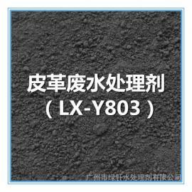 厂家直供绿轩LX-Y803皮革废水处理剂
