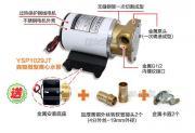 YSP1029JT自吸微型离心水泵