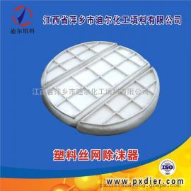厂家直销塑料丝网除沫器PP丝网除雾器聚丙烯捕沫器
