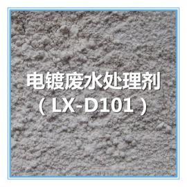 厂家直供绿轩LX-D101电镀废水处理剂