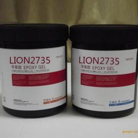 厂家直销 LION2735 黑色 5:1 环氧树脂 ab 灌封胶