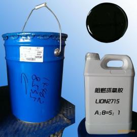 LION2715 阻燃环氧灌封胶 环氧树脂灌封胶 黑色灌封胶