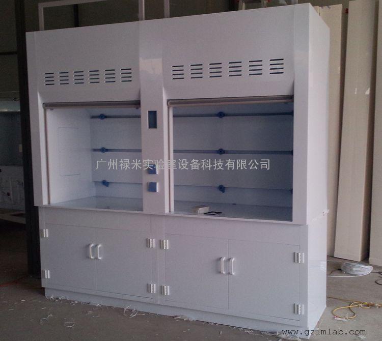 通风柜 通风橱 广州通风柜 通风柜生产厂家 禄米实验室