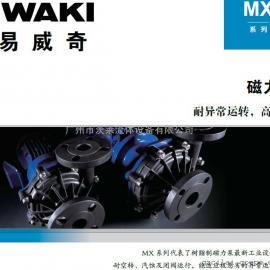 日本 IWAKI 易威奇 MX系列磁力泵 现货供应 原装正品