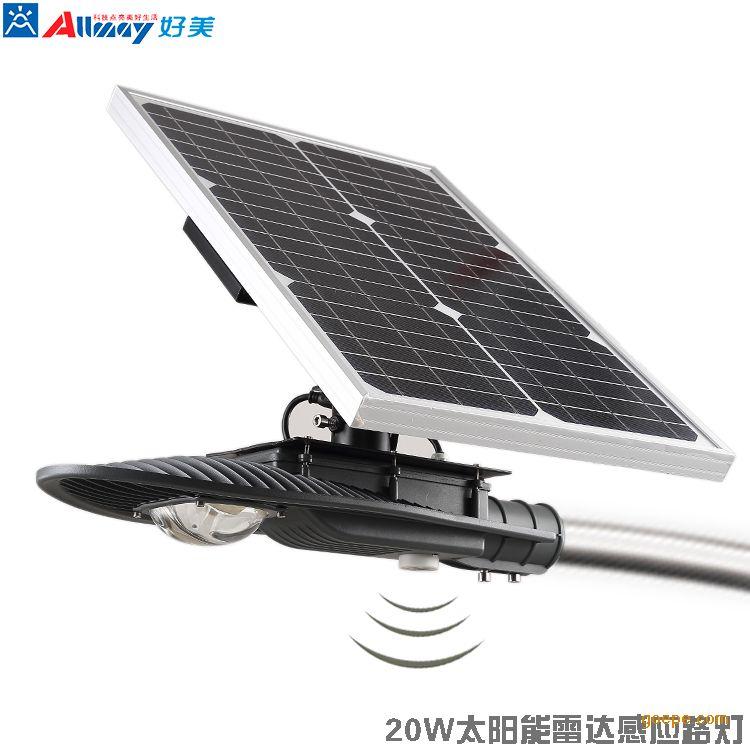 20W太阳能雷达感应路灯,太阳能板可旋转路灯,生产工厂家直销