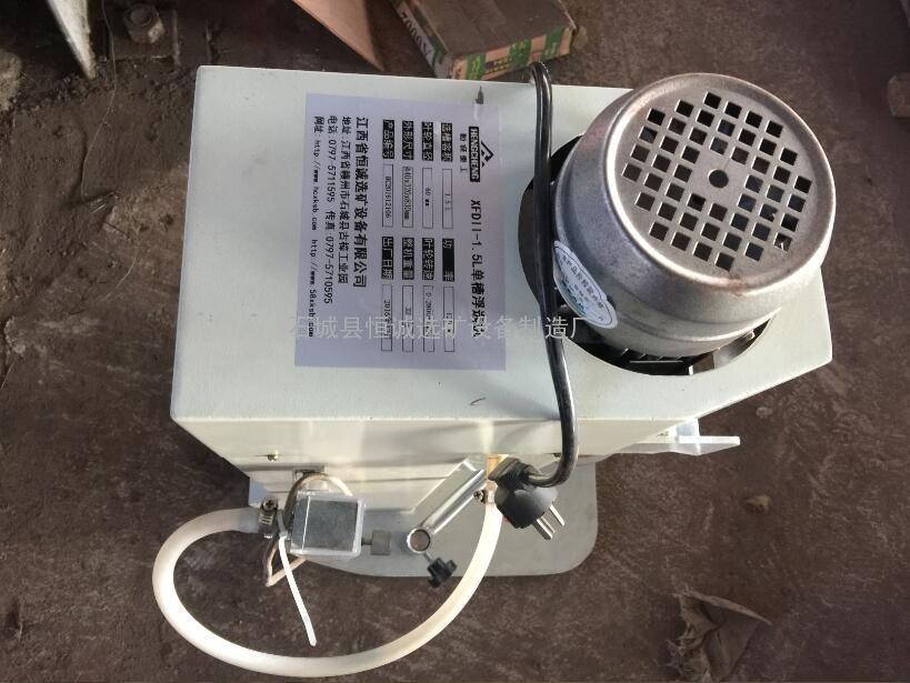 XFDII1.5L变频单槽浮选机 二代实验浮选机