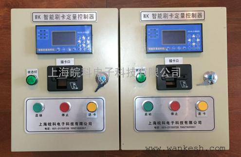 IC刷卡自动加水机