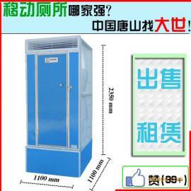 移动厕所环保卫生间 有无水均可 厂家直供 打包/水冲/旱厕可选
