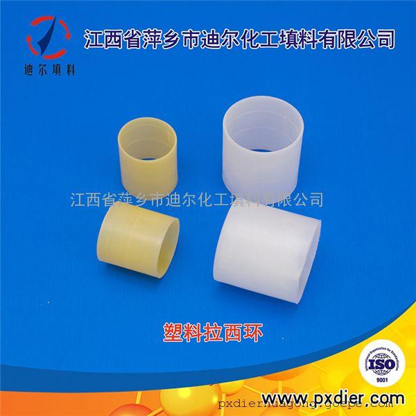 塑料聚丙烯拉西环填料价格