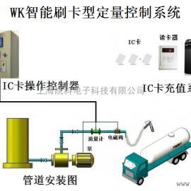 刷卡型定量装车加水系统