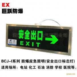 巨跃防爆安全出口标志灯应急灯 BCJ 防爆消防标志灯 带防爆证书