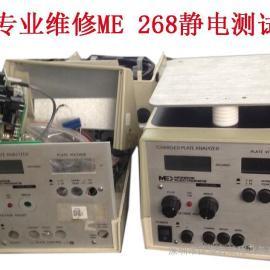 *维修ME 268A静电测试仪