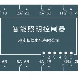 济南智能照明控制系统供应公司长仁电气