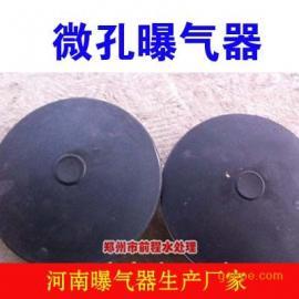 盘式曝气器品牌|盘式曝气器价格_QC河南盘式曝气器生产厂家