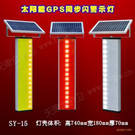 太阳能同步闪护栏边缘灯GPS定位同步交替闪烁护边缘防雾灯