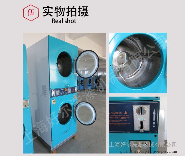 双层烘干机,干洗店自助烘干机,自动投币烘干机