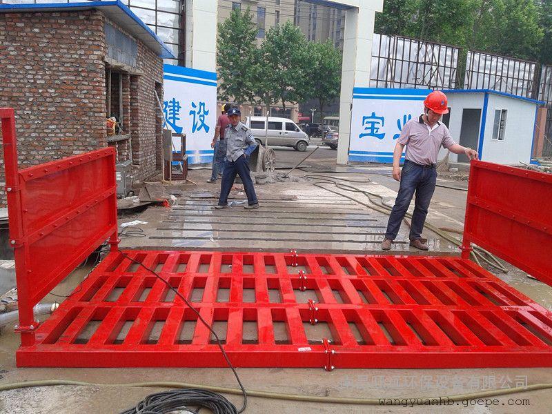 旺远系列湘潭工地洗轮机价格报表
