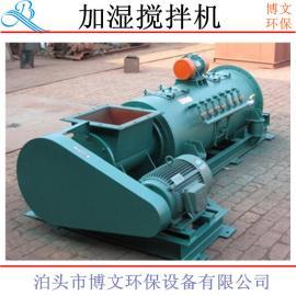 加湿搅拌粉尘加湿混合 除尘器灰斗加湿机搅拌机厂家定制