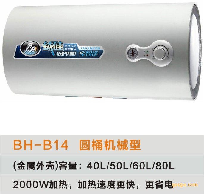 格力电热水器厂家批发价格