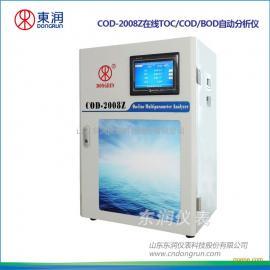 CODmn-2000在线高锰酸盐指数分析仪(锰法COD)